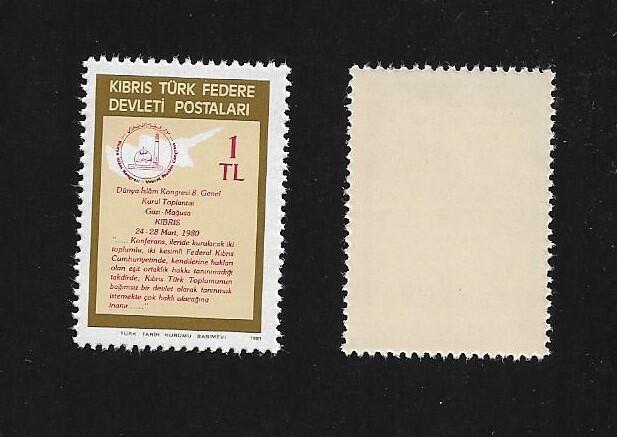 【無限】賽普勒斯1981年穆斯林會議郵票1枚