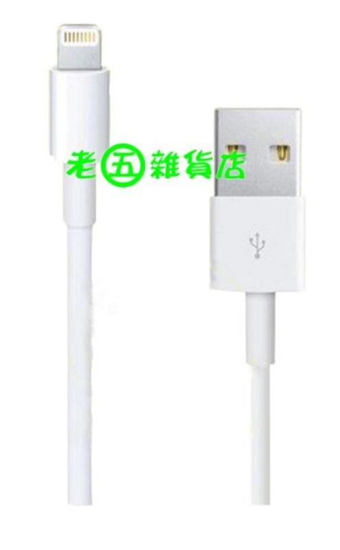 Apple iPhone 5 iPAD 4 iPod Touch 5 iPod nano 7 專用 1米充電傳輸線 缺貨