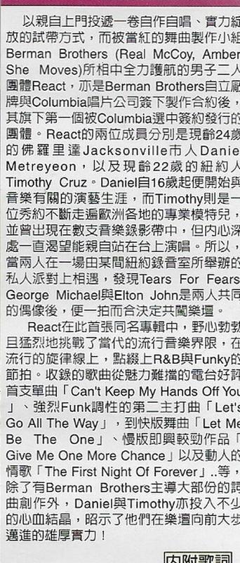 REACT 反動二人組 // 同名專輯 -SONY、2002年發行