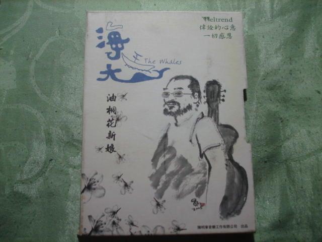 陳明章 海尪 油桐花新娘 CD