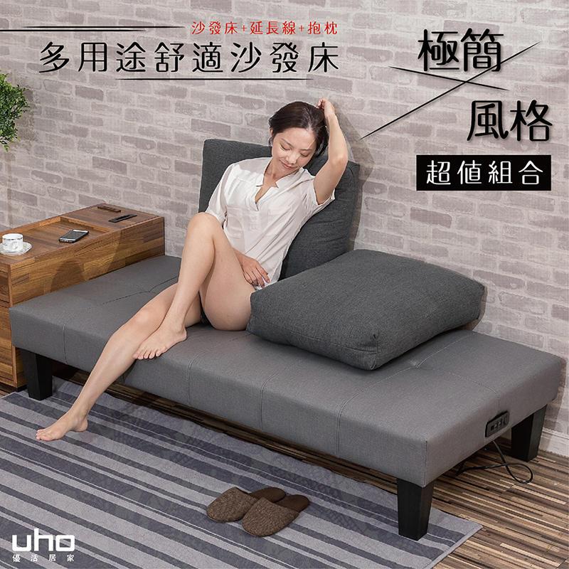 【UHO】極簡風格多用途沙發床/懶人床(可加購抱枕、電源插座)