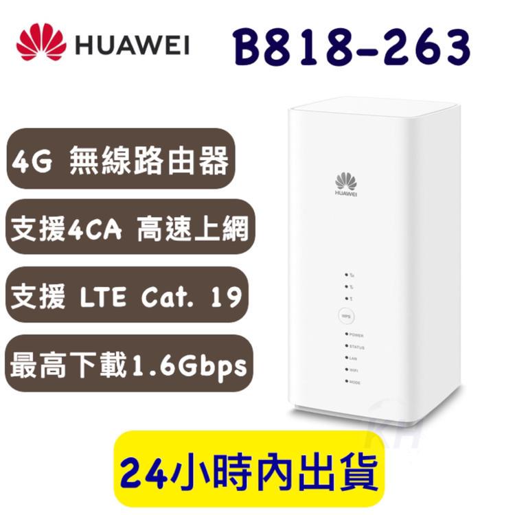 HUAWEI 華為 B818-263 4CA 4G路由器 無線路由器 分享器 台灣公司貨 B818 B715