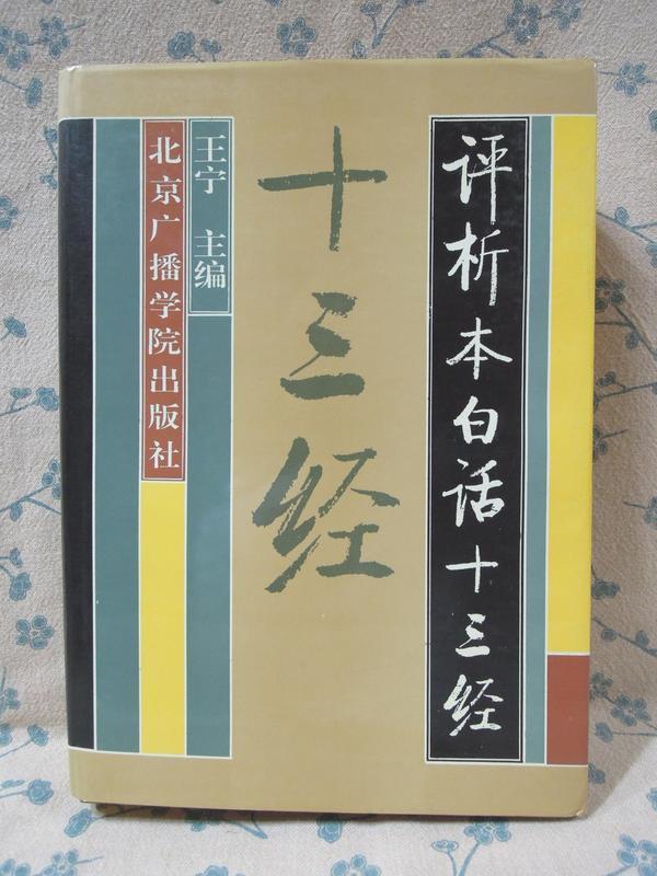 評析本白話十三經/王寧/北京廣播學院/1993-02