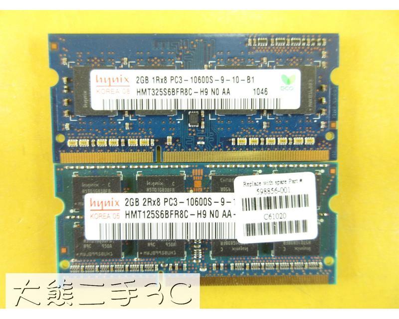 【大熊二手3C】筆電記憶體-非終保{DDR3-1333-2G}-2支裝(2)一元起標
