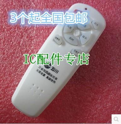 [二手拆機][含稅]【迷你白色】拆機二手原裝風扇遙控 台扇壁扇落地扇空調扇