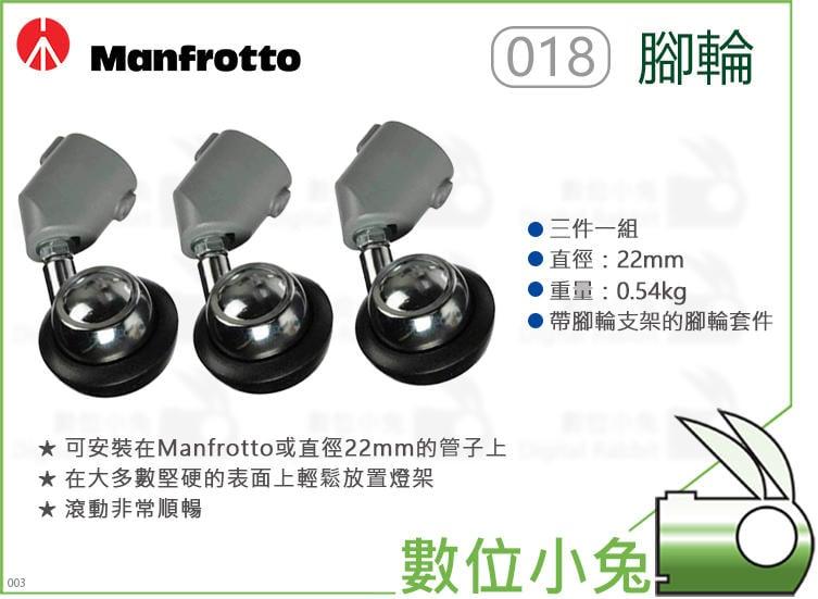 數位小兔【Manfrotto 018 腳輪 3入】輪腳 公司貨 重0.54kg 直徑22mm 燈架 滑輪 煞車輪 輪子