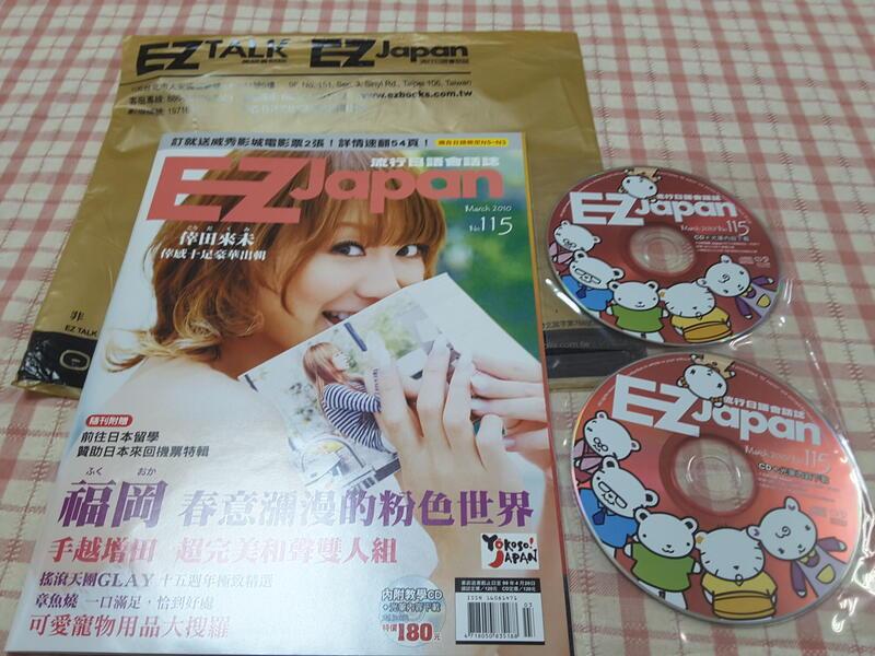 【心安齋】《EZ japan 流行日語會話誌 第115期》2010年3月│附光碟│只看一次C5