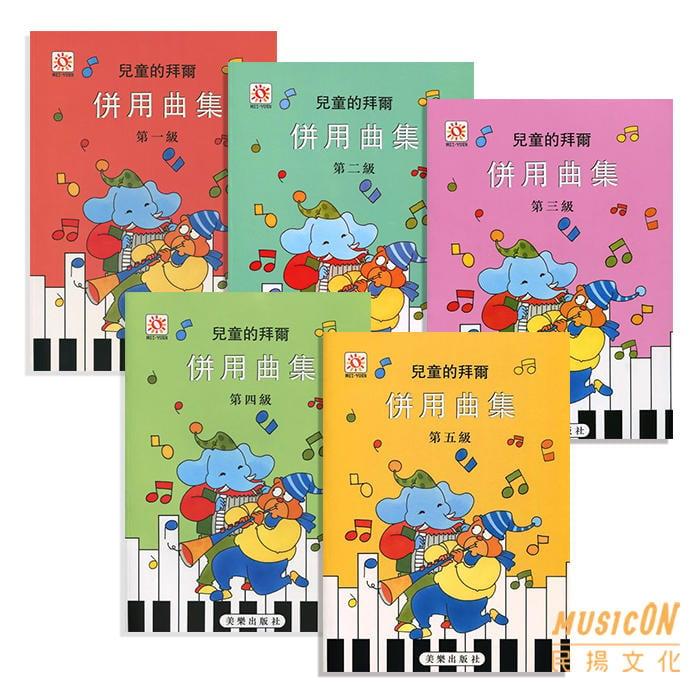 【民揚樂器】兒童的拜爾併用曲集 第一級~第五級 1~5級 美樂出版社 鋼琴初學教材
