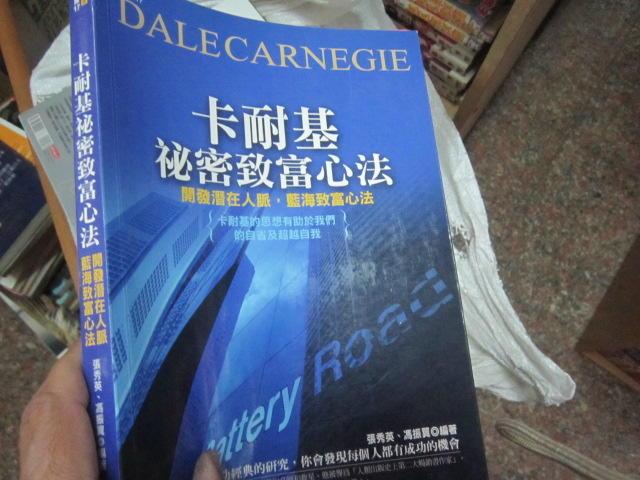 《卡耐基秘密致富心法─開發潛在人脈,藍海致》│漢宇│張秀英 八成新、無劃記 、無章釘、(T2165)【一品冊】