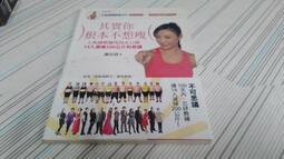 閱昇書鋪【 其實你根本不想瘦(無DVD) / 鄭芯妤 】圓神/櫃-D-5-9