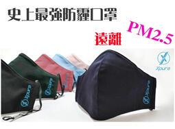 淨對流 抗PM2.5 抗霾口罩 防霾 奈米防護層 台灣製造 立體口罩 霾害 可水洗重複使用