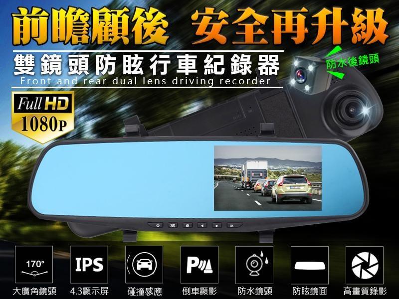 附發票【贈32GB+好禮】雙鏡頭 行車記錄器 1080P+前後雙錄影+倒車顯影+廣角+停車監控+關鍵鎖檔 行車紀錄器