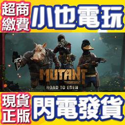 【小也】買送遊戲Steam突變元年:伊甸園之路Mutant Year Zero: Road to Eden 官方正版PC