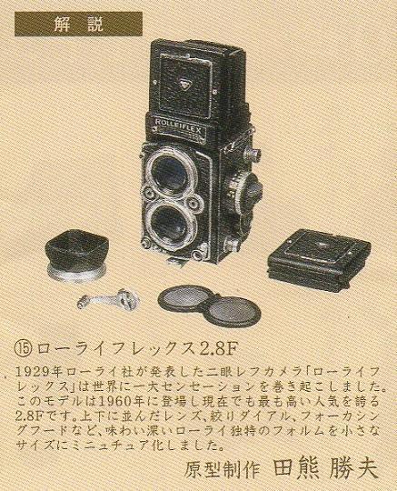 Glico 固力果 懷舊20世紀 時光倒流 單售: Rolleiflex 2.8 雙眼相機
