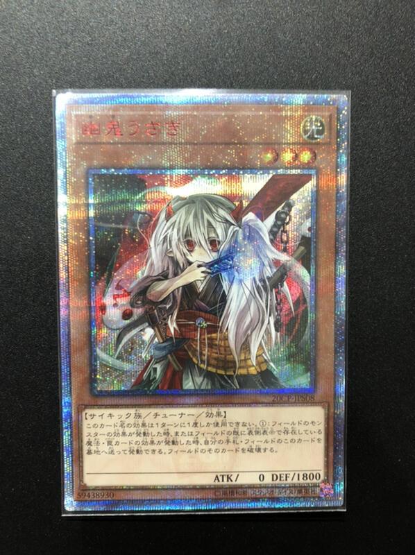 【 嘟嘟卡舖 】遊戲王 20CP-JPS08 幽鬼兔 紅鑽