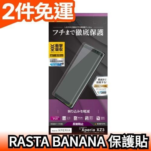 🔥現貨🔥【防反射】日本製 RASTA BANANA Sony Xperia XZ3 手機 螢幕保護貼【愛購者】