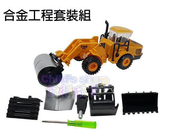 [Child's shop] ST玩具 合金工程套裝組 壓地機 鑿地機 堆高機 推土機 夾子車