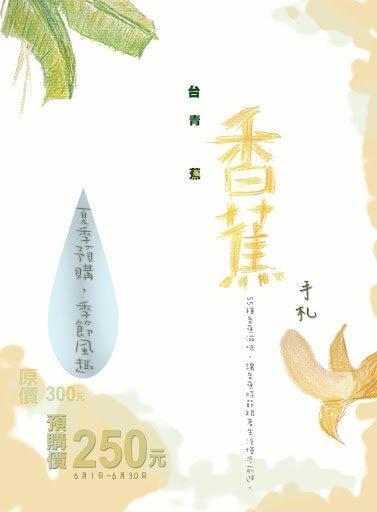 【台青蕉香蕉工坊】台青蕉香蕉手札-手帳/年曆/行事曆/筆記本