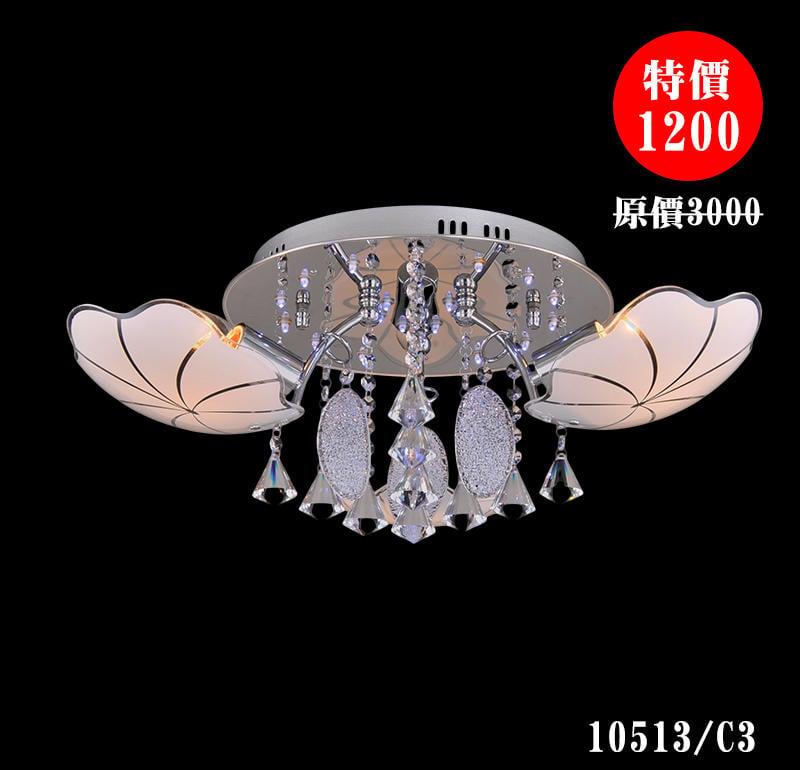 特價燈[10513/3]花瓣設計玻璃 3燈款半吸頂燈具/臥室燈飾/E27§燈時代§美術燈