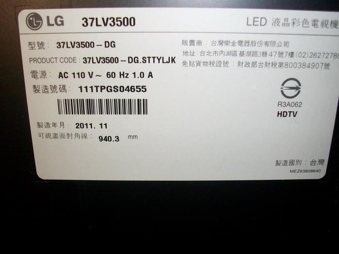 (高屏科技) 故障 LG 37吋 37LV3500 液晶電視 零件拆賣