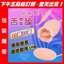 【現貨】【ROSELEX原廠公司貨-保固6個月】20頻舌舔+激震 矽膠包覆防水雙跳蛋-USB供電 M65839610