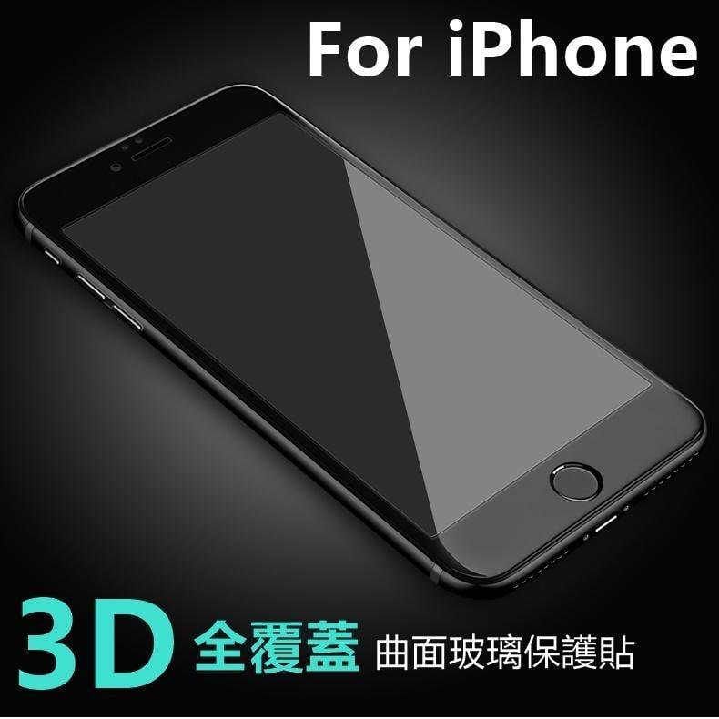免運送空壓殼手機殼 3D曲面康寧玻璃 鋼化玻璃保護貼 Iphone 7 6s plus I7滿版鋼化膜9H