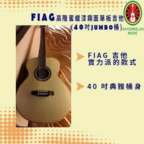 全館免運 [西瓜吉他館] FIAG 高階蜜蠟漆霧面單板吉他 (40 吋JUMBO 桶)  附贈原廠運動款吉他袋