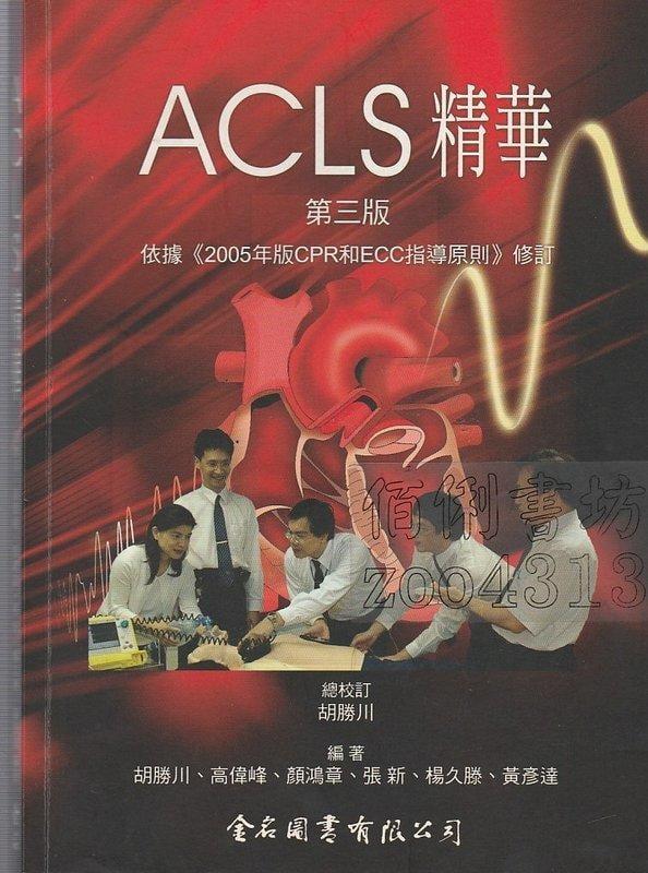 【佰俐書坊】b 2007.2006年三版修訂《ACLS精華》胡勝川等 金名ISBN:9578804733