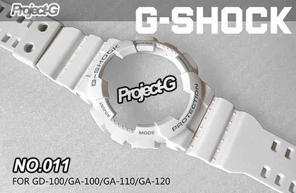 【 Project-G 技研社 】CASIO G-SHOCK GA-110 錶殼 錶帶組 NO.011霧面
