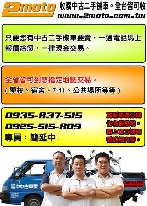 高價收購機車--全台皆可收-www.2moto.com.tw