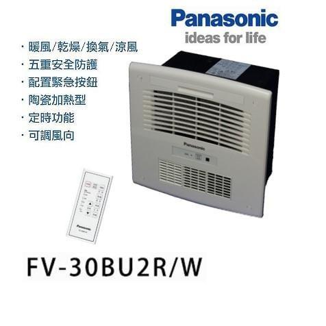 免運費~國際牌 Panasonic FV-30BU2R FV-30BU2W 無線遙控 浴室暖風機【高雄永興照明】