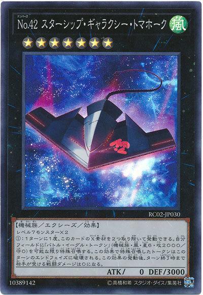 【LCA卡牌】遊戲王 RC02-JP030 編號怪獸 NO.42 星際戰艦銀河戰斧號 (亮面)