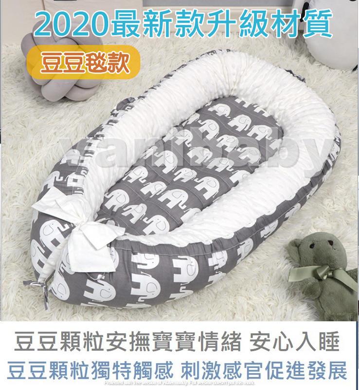 【台灣現貨】床中床 便攜式嬰兒床 嬰兒床中床 嬰兒床 便攜式床中床 仿生床 新生兒床中床 仿子宮床中床 2020豆豆款