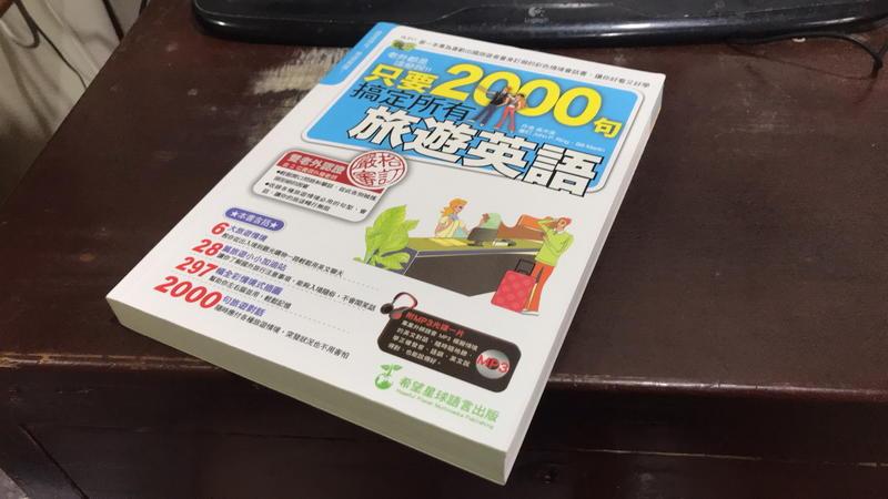 F10-3《好書321KB》【英語學習】老外都是這麼說-只要2000句,搞定所有旅遊英語-有光碟-希望星球