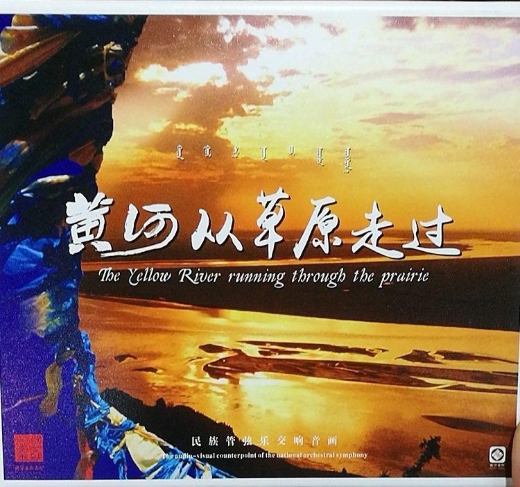 詩軒音像黃河從草原走過 藍光CD-dp070