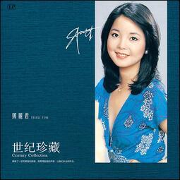 【音樂年華】鄧麗君- 世紀珍藏/又見炊煙/LP黑膠唱片