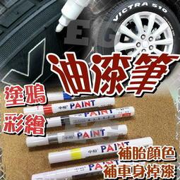 M1A38 油漆筆 補漆筆 彩繪筆 補胎筆 塗鴉筆 汽車摩托車改裝配件 輪胎筆 油性漆油筆 摩托塗鴉