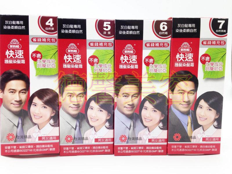 *德馨美容*台灣製 美吾髮 快速護髮染髮霜 染髮劑補充包 染劑 快速護髮染髮劑 4色可選 染髮 護髮 不含化學成分
