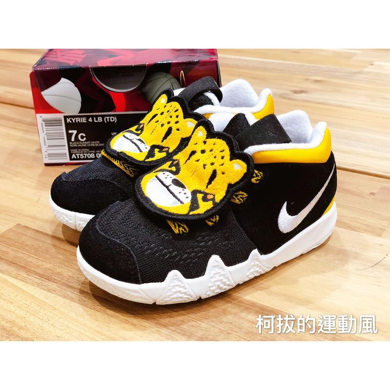 柯拔 Kyrie 4 Little Beast AT5708-001 童鞋 免鞋帶 穿脫方便 12cm~16cm