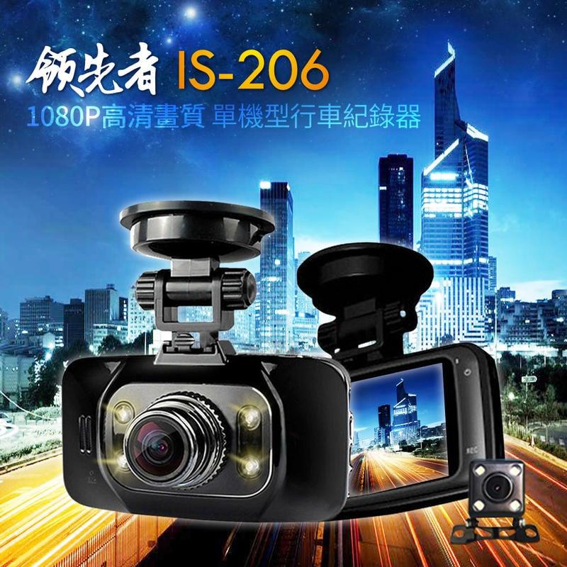 【加碼送32G】領先者IS-206 前後雙鏡行車紀錄器 1080P高畫質 升級4顆夜間補助燈 單機型夜視首選