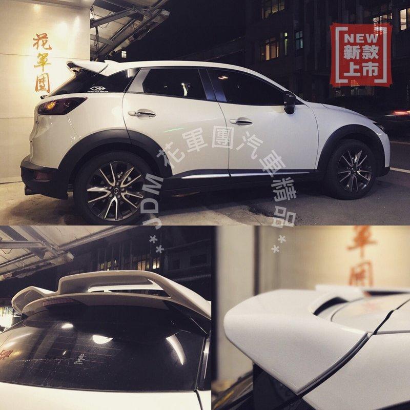 【花軍團】新品上市 CX-3 DAMD式樣 D版式樣 ABS素材 鷗翼型 尾翼 不鑽孔 不打洞 黏上即可 素材