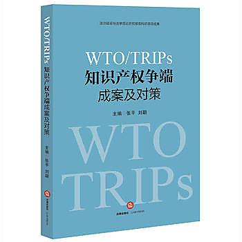 [尋書網] 9787511890832 WTO/TRIPS知識產權爭端成案及對策(簡體書sim1a)