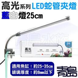 B。。。青島水族。。。高光系列-----LED夾燈 薄型蛇管==25cm/藍白燈