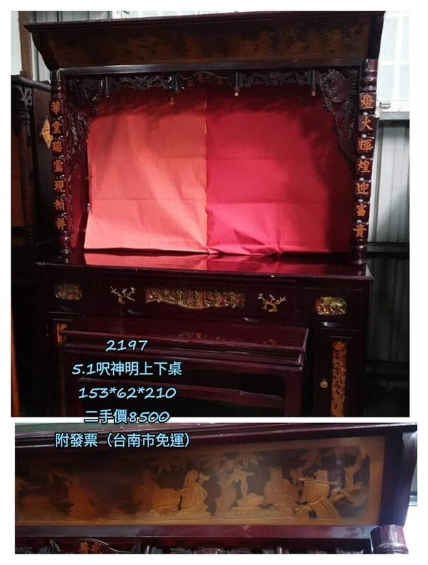 大台南二手家具 閣樓-5.1呎神明上下桌
