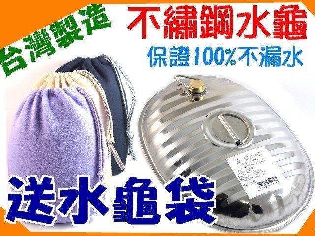 廚房大師-(送水龜袋)台灣製新型不鏽鋼水龜電暖爐(不銹鋼熱水保暖器) 金龍水龜 龍印水龜 保溫器 熱水袋 暖暖包 熱敷