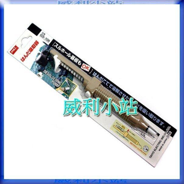 【威利小站】日本 GOOT GS-108 φ14mmx長190mm 經濟型吸錫槍 吸錫器