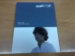張艾嘉胡茵夢海灘的一天 大導楊德昌坎城金獎作品 完全生產修復限量版DVD BOX 側標 附寫真書&1張紀念劇照頗新絕版