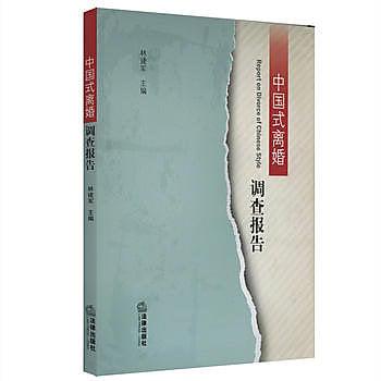 [尋書網] 9787511874047 「中國式離婚」調查報告 /林建軍等著(簡體書sim1a)