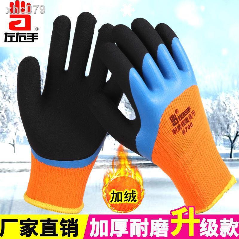 【現貨】左右手700手套勞保耐磨保暖高手雙層浸掛膠加絨加厚冬季防寒手套