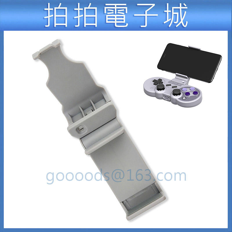 8Bitdo 八位堂 SF30pro SN30pro 手柄支架 可拉伸 手機支架 SF30 pro 手把支架 固定夾